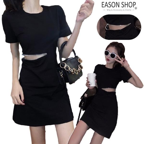EASON SHOP(GW9903)韓版純色腰間挖洞拉鍊設計露腰圓領短袖棉連身裙洋裝女上衣服短裙A字裙半身膝上裙