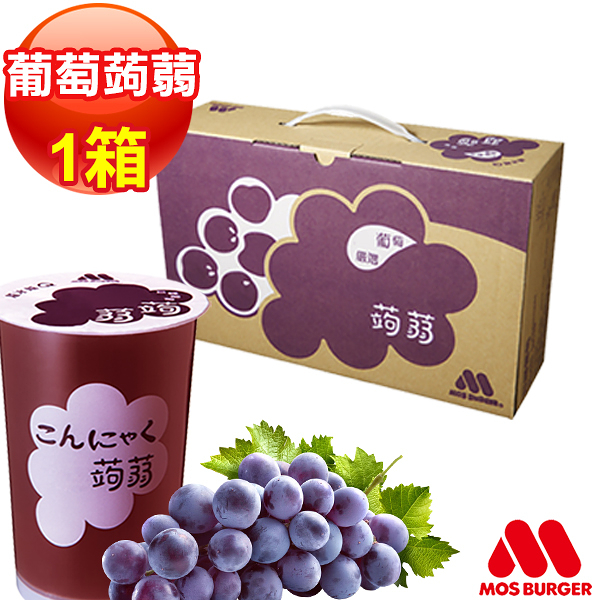 MOS摩斯漢堡 葡萄蒟蒻【共15杯/1箱】