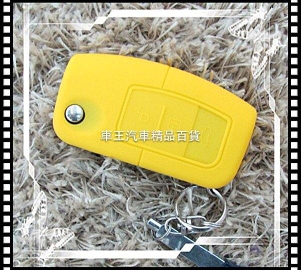 【車王汽車精品百貨】Ford FIESTA FOCUS MONDEO ESCAPE 矽膠 果凍鑰匙套 貨到付+100元
