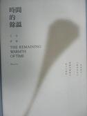 【書寶二手書T7/文學_MCS】時間的餘溫_王丹
