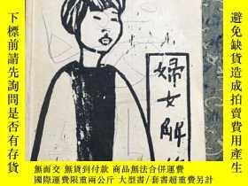 二手書博民逛書店Chow罕見Chung-cheng Kleine Sampan:婦女解放Y361052 周仲錚 不祥