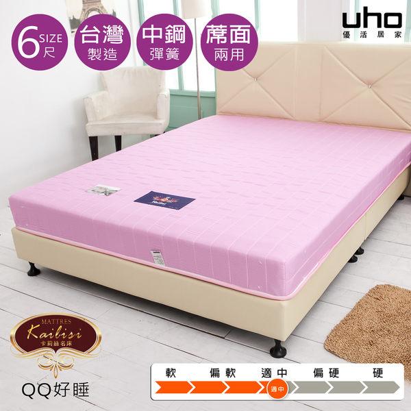 【UHO】Kailisi卡莉絲名床~ QQ好睡 6尺雙人加大冬夏兩用 蓆面床墊 (一布一蓆)
