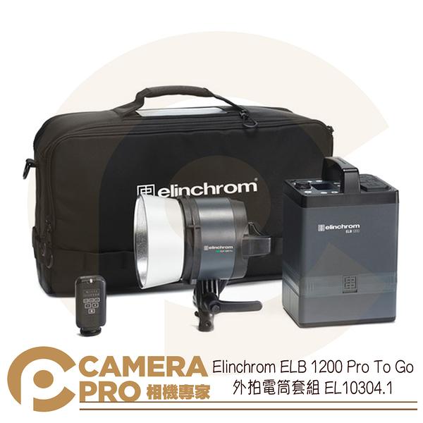 ◎相機專家◎ Elinchrom ELB 1200 Pro To Go 外拍電筒套組 EL10304.1 公司貨
