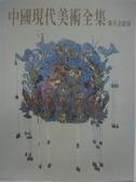 【書寶二手書T1/藝術_DL7】中國現代美術全集-象牙金銀器_附殼