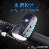 自行車燈前燈山地車燈強光手電筒USB充電帶喇叭鈴鐺騎行裝備配件  潮流前線