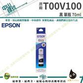 EPSON T00V T00V1/T00V2/T00V3/T00V4 原廠盒裝填充墨水 L3110 / L3150