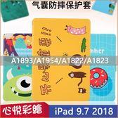 心悅彩繪 Apple iPad 9.7 2017 2018 平板皮套 卡通 A1822 保護套 氣囊防摔 A1893 平板套 軟殼 保護殼