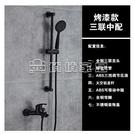 黑色花灑套裝家用全銅歐式衛浴恒溫體淋浴器浴室沐浴淋雨噴頭套裝 【618特惠】