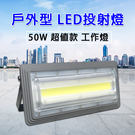 君沛光電 2018年超值款 新款 戶外led工作燈 50瓦 泛光型 投射燈 JHA003