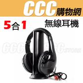 五合一 多功能 無線耳機 無線 電腦 耳機 聽收音機