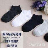 中大尺碼短襪 5雙裝白色男襪棉質短襪男士襪男人船襪純色短筒運動襪子LB4420【123休閒館】