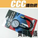 胎壓器 胎壓計 胎壓偵測器 胎壓表 打氣量壓表 機車 汽車 加長膠管 延長管 帶管