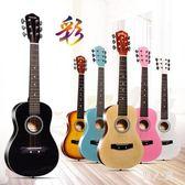 吉他手小吉他30寸民謠初學者木吉他成人兒童旅行 zm4756『男人範』TW