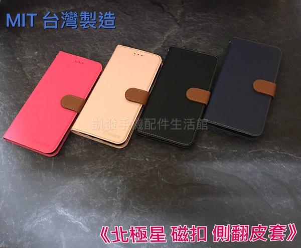 ASUS X00TD Zenfone Max Pro M1 ZB602KL《台灣製造 新北極星磁扣側翻皮套》手機殼手機套