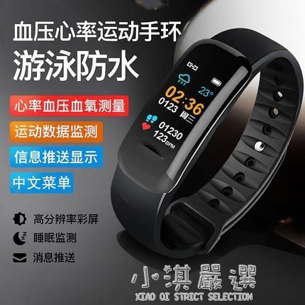 彩屏智慧手環手錶蘋果vivo華為榮耀oppo小米通用5男女情侶『小淇嚴選』