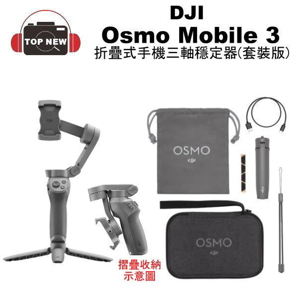 (現貨免運)DJI 大疆 手機三軸穩定器 OSMO Mobil