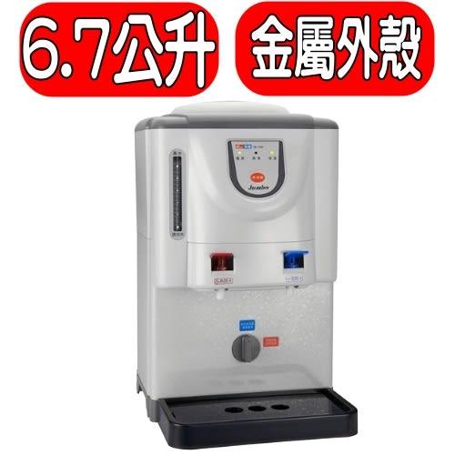 東龍【TE-1161】6.7L全開水溫熱開飲機
