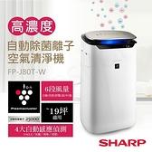【南紡購物中心】特賣【夏普SHARP】19坪自動除菌離子空氣清淨機 FP-J80T-W