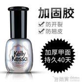 Kelly Kessa 品牌指甲油膠QQ芭比光療甲美甲用品15ml 加固膠  LM々樂買精品
