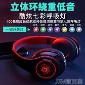 頭戴式耳罩耳機藍芽耳機頭戴式OPPO吃雞耳機華為藍芽耳機vivo手機無線 快速出貨