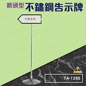 不鏽鋼告示牌(箭頭)TA-126S (看板/雜誌/菜單/布告欄/指示牌/海報立牌/標示牌)