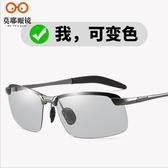 六月專屬價 現貨 墨鏡3043變色偏光鏡太陽鏡男潮開車專用司機駕駛眼鏡