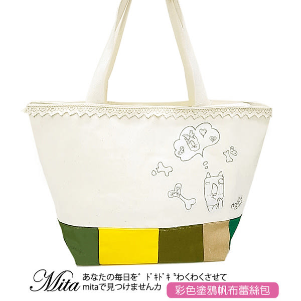 *Mita*MI-0293C涼夏甜蜜約定色塊接拼接塗鴉蕾絲帆布包(土黃綠)