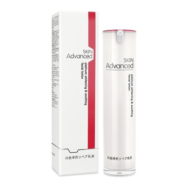 Skin Advanced 白金淨白舒潤乳液 45ML