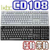 [地瓜球@] ikbc CD108 PBT 鍵帽 機械式鍵盤~CHERRY 紅軸 茶軸