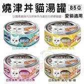 *King Wang*【24罐】燒津丼《貓湯罐多種口味可選》85g/罐 貓罐頭