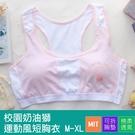 奶油獅運動風背心型短版胸衣 M-XL (粉)-伊黛爾