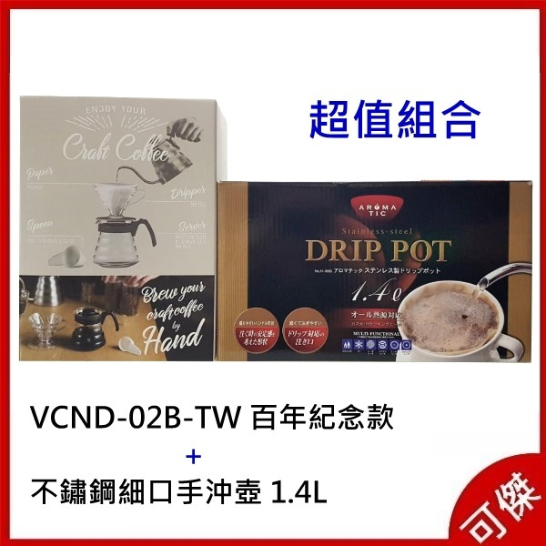 HARIO VCND-02B-TW 咖啡濾杯組 百萬套裝組 + DRIP POT H-1006 不鏽鋼細口手沖壺 歡迎 批發 限宅配