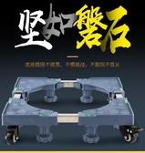不銹鋼洗衣機底座托架海爾底座通用專用支架移動滾筒置物架腳架墊