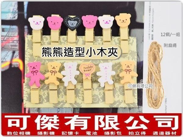 可傑  造型熊熊小木夾 12個一組 小熊夾子 附麻繩 拍立得 底片 可愛小物 mini 7s 8 25 50s 90