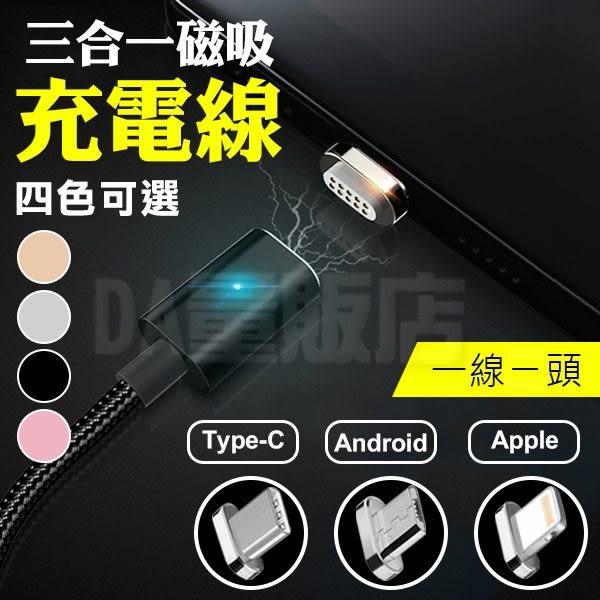 磁吸充電線 2.4A iphone 安卓 TYPE-C 1線配1頭 編織磁力線 磁吸線