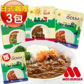 MOS摩斯漢堡_日式咖哩包/調理包 (雞/豬/牛任選) 買3贈1(贈提袋)
