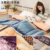 台灣製造 加大尺寸 法蘭羊羔絨加厚暖暖被毯「六款任選」180X210cm / 蓄熱保暖 / 全面包覆 / 防靜電