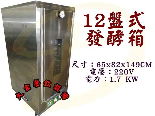 12盤單門發酵箱/落地型單門發酵箱/醱酵箱/直立式發酵箱/12皿麵包發酵箱/大金餐飲設備