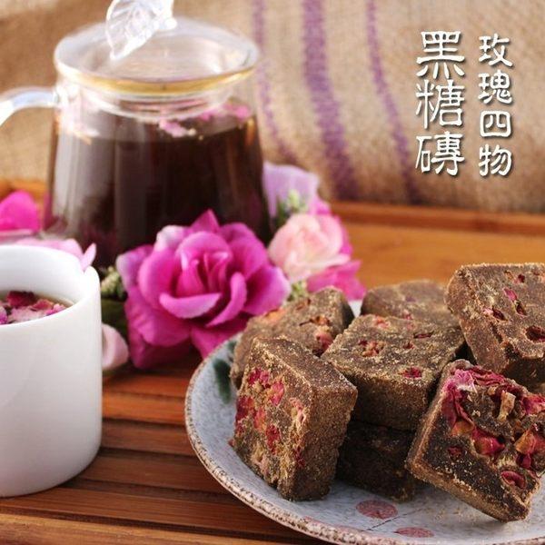 玫瑰四物黑糖茶磚 手工黑糖塊 600克 女性必備 冬天暖身 【正心堂】