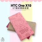 E68精品館 Kitty 經典壓紋皮套 HTC One X10 5.5吋 手機殼 三麗鷗正版授權 皮革皮套 凱蒂貓
