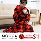 毛毯 懶人毯 睡袍 MOCOA 超細纖維舒適摩卡毯( 短版S ) /紅色格 / MODERN DECO