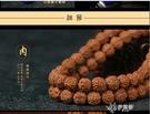 佛珠靈月閣印尼爆肉小疙瘩金剛菩提子108顆文玩手串男女佛珠手鍊項鍊京都3C