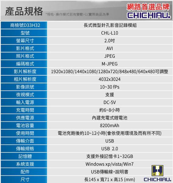【CHICHIAU】Full HD 1080P 螢幕型行動電源造型微型針孔攝影機