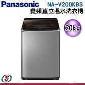 【信源】)20公斤【Panasonic 國際牌】變頻直立式洗衣機 NA-V200KBS / NAV200KBS