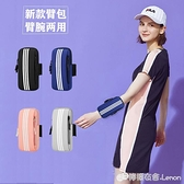 跑步手機臂包華為蘋果手機袋男女通用手腕包運動健身裝備臂套臂袋 檸檬衣舍