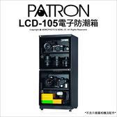 寶藏閣 PATRON LCD-105 LCD105 電子防潮箱  防潮箱 收藏箱 106公升 公司貨★24期0利率★ 薪創