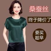【免運】夏季新款真絲T恤衫 大碼高檔緞面小衫女裝寬鬆短袖桑蠶絲媽媽上衣