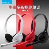 頭戴式耳機電腦耳機頭戴式筆記本手機游戲耳麥吃雞聽聲辯位重低音電競游戲 宜室家居