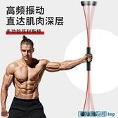 健力棒 抖音同款多功能訓練棒燃脂震顫棒健力棒減脂棒運動減肥健身棒家用 快速出貨