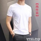短袖T恤2件】莫代爾冰絲短袖T恤男裝夏季素色白圓領潮流打底衫上衣服半袖 迷你屋 新品
